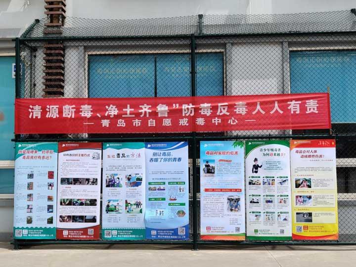 <b>青岛市自愿戒毒中心开展形式多样的禁毒宣传月主题活动</b>