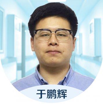 影像科医生——于鹏辉