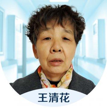 影像科医生——王清花