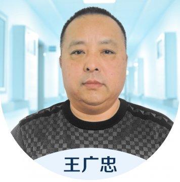 精神科医生——王广忠