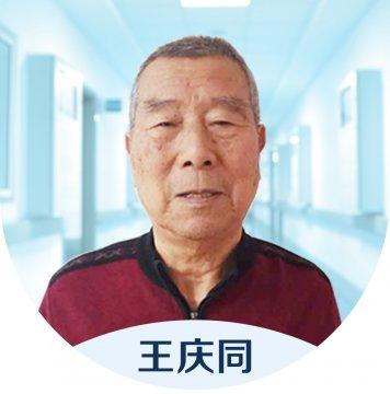 精神科医生——王庆同