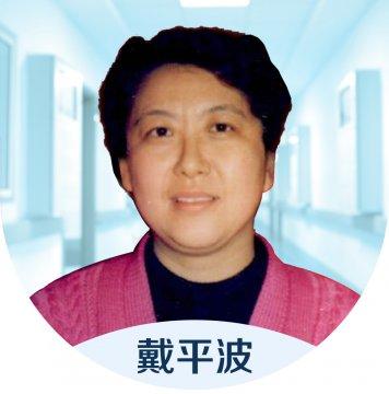 中医科医生——戴平波