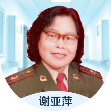 内科医生——谢亚萍