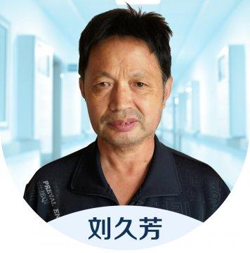 康复科医生——刘久芳
