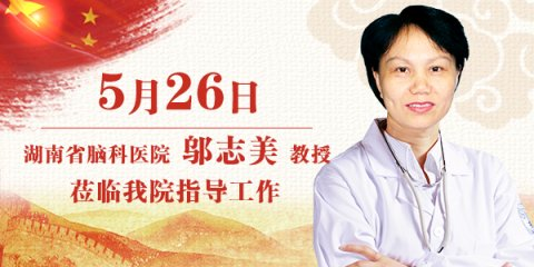 5.26青岛正阳心理医院特邀湖南省脑科医院邬志美教授莅临指导工作