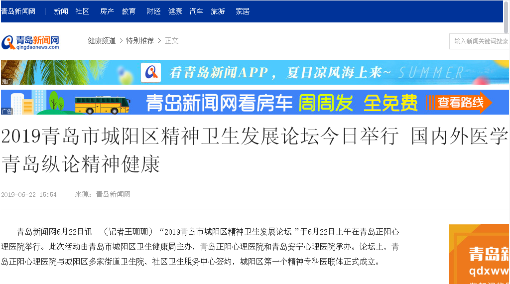 2019青岛市城阳区精神卫生发展论坛在正阳成功举行